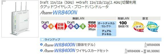 wr8400n.jpg