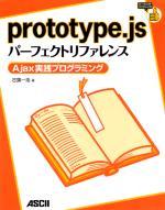 prototype.jsパーフェクトリファレンス—Ajax実践プログラミング
