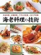 海老料理の技術—日本料理・中国料理・フランス料理・イタリア料理 (旭屋出版MOOK)