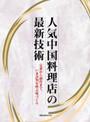 人気中国料理店の最新技術—定番から創作まで、いま評判を呼ぶ味づくり (旭屋出版MOOK)