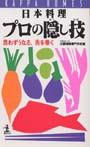 日本料理 プロの隠し技—思わずうなる、舌を巻く (カッパ・ホームス)