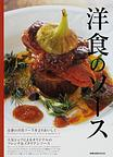 洋食のソース—定番の洋食ソースをよりおいしく 人気シェフによるオリジナルのフレンチ&イタリアン (旭屋出版MOOK)