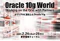 oracle10gworld.jpg