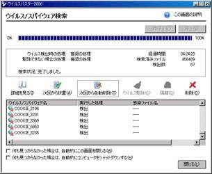 virusscan.jpg