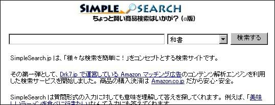 amazonsearch.jpg