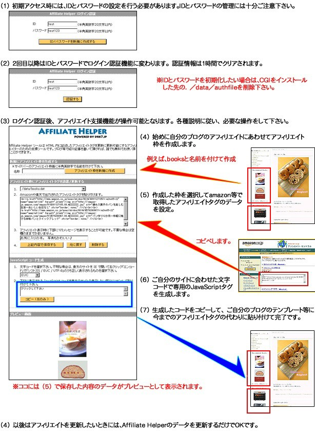 affiliatehelper_setumei.jpg